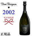 【正規品ドンペリシャンパン】P2『 ドンペリニヨン プレニチュード2 2002