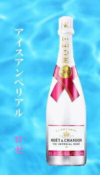 【モエ・アイスアンペリアル・ロゼ】750mlボトル画像