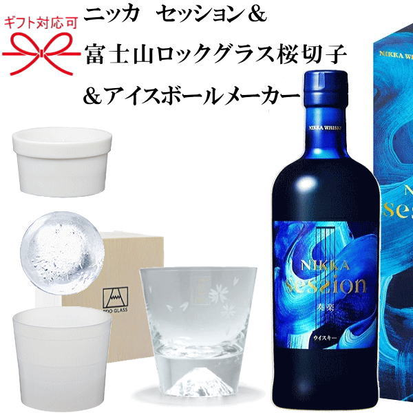 『ウイスキー&ロックグラス&まる氷製氷器』ニッカウヰスキーセッション奏楽43度700ml田島硝子富士山ロックグラス桜切子like