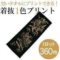 着抜1色プリント(1ロット360枚) RTK376:高田タオル