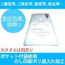 高田タオル 楽天市場店で買える「【ポケット付OPP袋使用】のし紙印刷及びタオル1本ポリ袋入れ加工(タオルは別売り RTK132」の画像です。価格は38円になります。