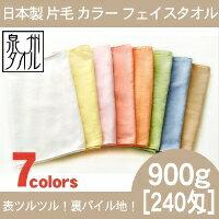 日本製片毛カラーフェイスタオル全7色(900g[240匁])
