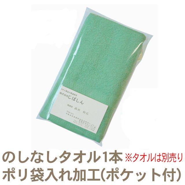 のしなしタオル1本ポリ袋入れ加工(ポケット付きOPP袋)【タオルは別売り】 RTK457