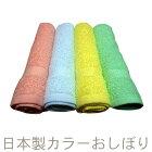 日本製カラーおしぼり