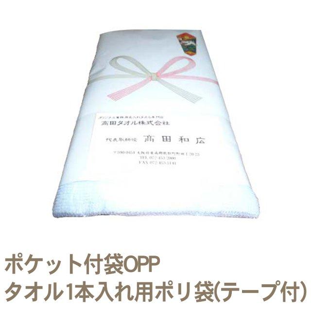 ポケット付OPPタオル1本入れ用ポリ袋(テープ付) RTK160