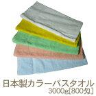 日本製カラーバスタオル
