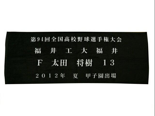 1色染料プリントスポーツタオル(1ロット120枚) RTK397
