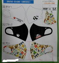 PANDIESTA JAPAN 熊猫謹製マスク パンディエスタ 同じ柄2枚組み 接触冷感マスク