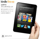【新品未開封】AmazonKindleFireHD7タブレット16GB
