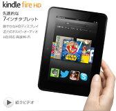 【新品未開封】Amazon Kindle Fire HD 7タブレット 16GB