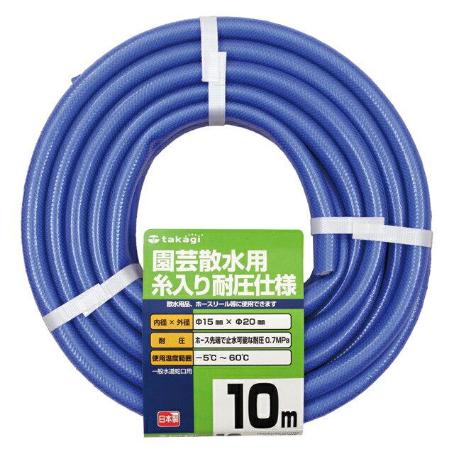 散水・潅水用具, ホース  10m 15mm 20m PH04015FJ010TM takagi 2