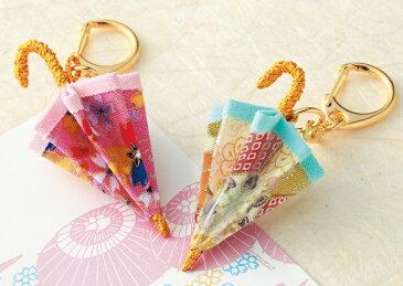 縫わずに作る! 和のミニ傘キーホルダー [LH-105] 【パナミ手芸メーカー直販 タカギ繊維】