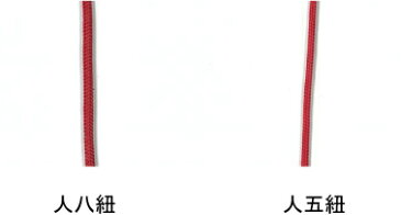 【1m単位カット 切り売り】人八紐【2mm幅】【全19色】【パナミ手芸メーカー直販 タカギ繊維 紐】