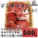 【ジンギスカン マトンレッグ(羊)500g】マトン/羊肉/ジ...
