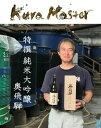 【Kura Master 2020 プラチナ賞 受賞酒】奥飛騨特選 純米大吟醸……
