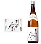奥飛騨純米吟醸雪1.8L