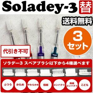 ソラデー 歯ブラシ コンパクト デンタルケア