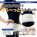 【コルセット】ダイエット&腰痛対策歪んだ骨盤をしっかりサポート「さら〜っとコルセット」【レビューを書いて送料無料】