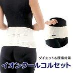 【コルセット】ダイエット&腰痛対策夏用「イオンクールコルセット」