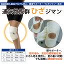 【レビューを書いて送料無料】膝の痛み、変形性膝関節症用。適度に膝関節を固定、保温するサポ...