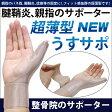 【腱鞘炎】親指のサポーター「うすサポ」左右兼用【メール便送料無料】