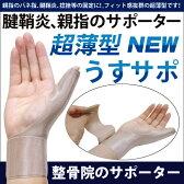 【腱鞘炎】親指のサポーター「うすサポ」左右兼用/男女兼用【メール便送料無料】