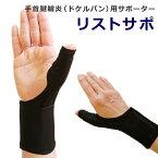 タカハシ整骨院の手首腱鞘炎(ドケルバン)用サポーター「リストサポ」(左右兼用/男女兼用)