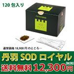 【丹羽メディカル研究所】「SODロイヤル」レギュラータイプ3g×120包入り
