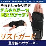 手首の固定サポーター/リストガード/【レビューを書いて送料無料】