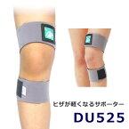 ひざの動きが軽くなるサポーター「DU525」フリーサイズ(片足)