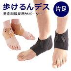 足底腱膜炎外反母趾「歩けるんデス」足の疲れ、かかとの痛み、偏平足用、足底腱膜炎に