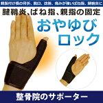 ばね指、ドケルバン腱鞘炎に「おやゆびロック」(1枚)【レビューを書いて送料無料】