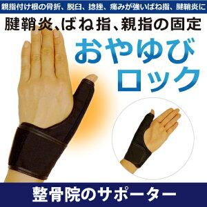 ばね指、ドケルバン腱鞘炎に「おやゆびロック」(左右兼用1枚)
