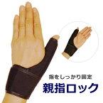 ばね指、ドケルバン腱鞘炎に「おやゆびロック」(1枚)