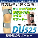 【レビューを書いて送料無料】膝の痛み、ひざ関節炎の予防に。ハイキング、ウォーキングに最適...
