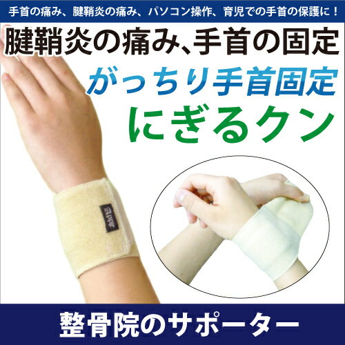 手首の痛み、腱鞘炎の固定「にぎるクン」フリーサイズ(ソフトベージュ/ブラック)【メール便送料無料】