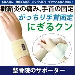 手首の痛み、腱鞘炎の固定「にぎるクン」【レビューを書いてメール便送料無料】