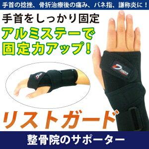 【レビューを書いて送料無料】手首の捻挫、骨折等治療後の痛み、バネ指、腱鞘炎、ドケルバンに...