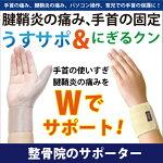 【腱鞘炎】【手首捻挫】にぎるクン&うすサポ【レビューを書いて送料無料】