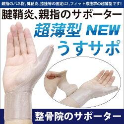 腱鞘炎、親指のサポーター「うすサポ」