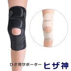 【サポーター】膝の固定サポーター「ヒザ神」片足用