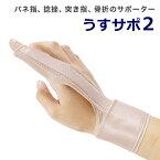 バネ指、捻挫、突き指、骨折のサポーター「うすサポ2」