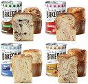 新食缶ベーカリー缶入りソフトパン・4缶セット  しっとりやわらかな食感 チョコレート・ストロベリー・ミルク・キャラメル味の4缶セット