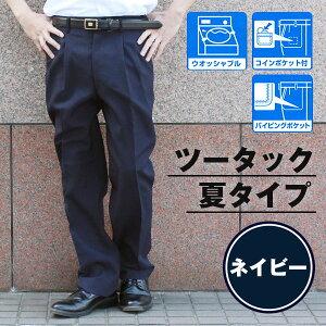 ビジネス スラックス ツータック ネイビー ポリエステル ウォッシャブル パイピングポケット ポケット