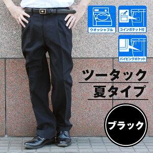 ビジネス スラックス ツータック ブラック ポリエステル ウォッシャブル パイピングポケット ポケット
