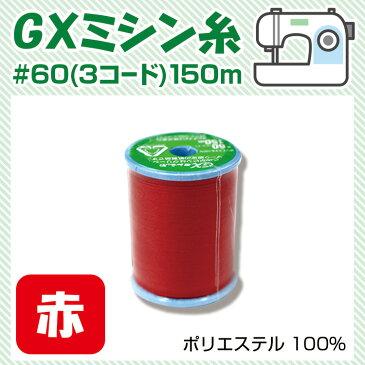 GXミシン糸(赤)【メール便[×]非対応】