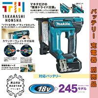マキタ充電式ピンタッカーPT353DZK【本体+ケース】18V