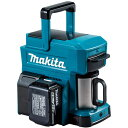 マキタ CM501DZ/DZAR 充電式コーヒーメーカー 18V&14.4V&10.8V