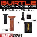バートル BURTLE サーモクラフト 電熱パッド+バッテリーセット TC250+AC230 2020年モデル【3193】