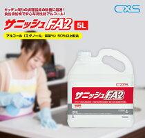 食品添加物アルコール製剤サニッシュFA2